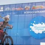 Праздник «Молочная страна – 2012» - приятное событие для всех возрастов