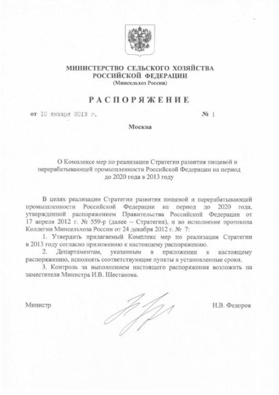 MSH RF_Rasporyazhenie_1