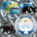 Rosagromash_Kirgizia_1