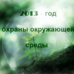 ohr_okrusch_sredi_01