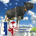 Molochnaya_myasnaya_inductr_2013