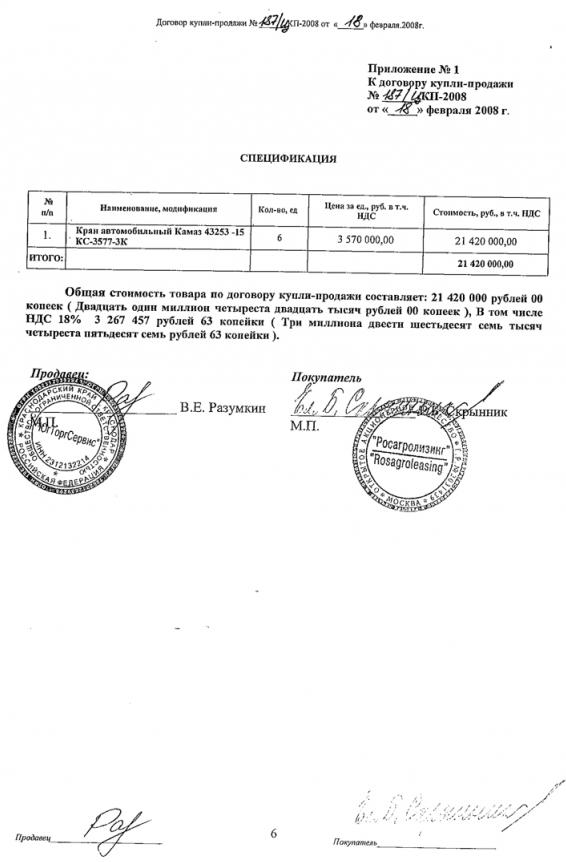 Skrinnik_dokument_3