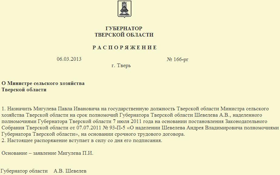 ministr_sel_hoz_Tvers_obl