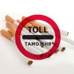 sigareti_tamozgnya