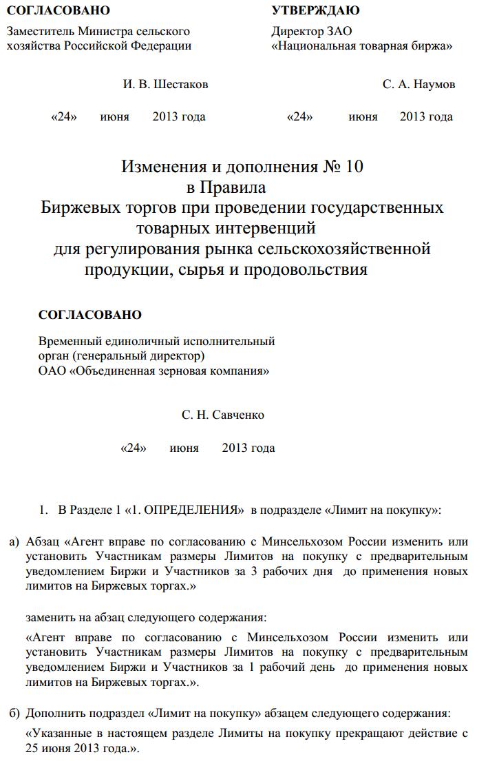 OZK_pravila_1