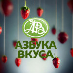 Azbuka_vkusa_1