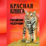 Krasnaya_kniga_1