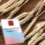 Postanovlenie_wheat