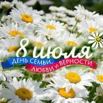 den_semi_lubvi_i_vernosti
