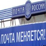 Pochta_RF_1