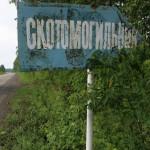 skotomogilnik_1