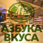 Azbuka_vkusa_3