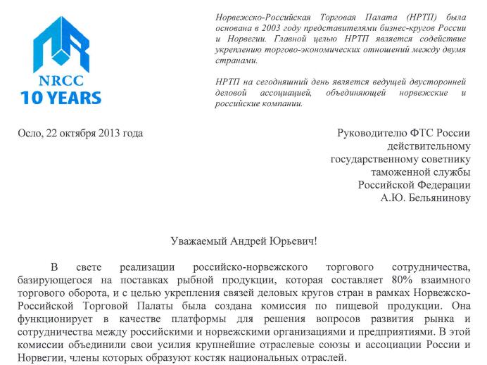 NRTP_pismo_1