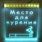 kurenie_aeroport_1