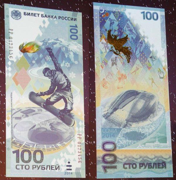 olimpiada_Sochi_dengi