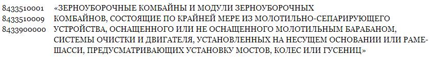 Minpromtorg_kvoti_kombain