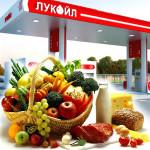 LUKOIL_produkti