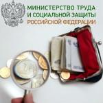 Mintrud_prozhitochni_minimum