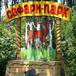 safari_park