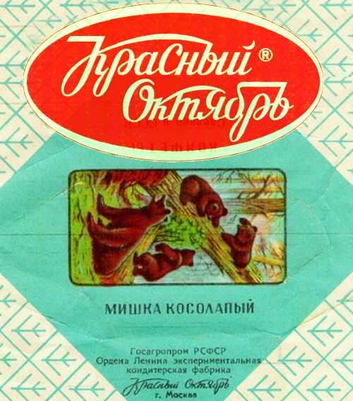 Made_in_USSR_Krasni_Oktyabr