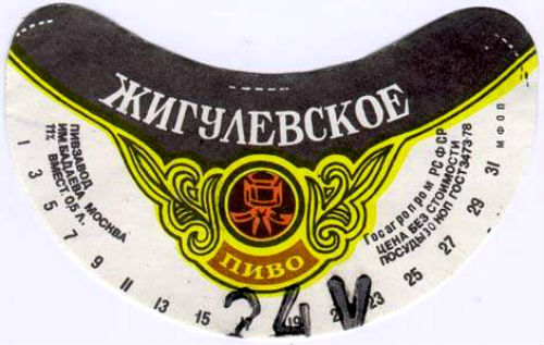 Made_in_USSR_pivo