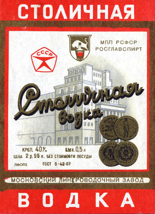 Made_in_USSR_vodka