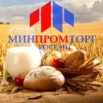 Minpromtorg_4