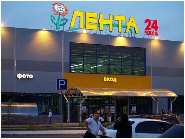 Компания «Лента» за9 месяцев увеличила выручку на21,3%